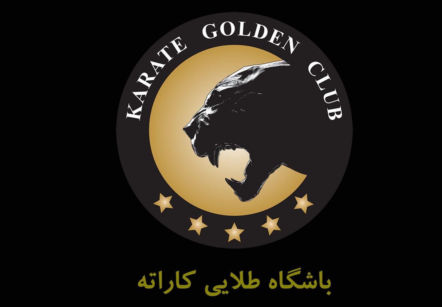 باشگاه طلایی کاراته