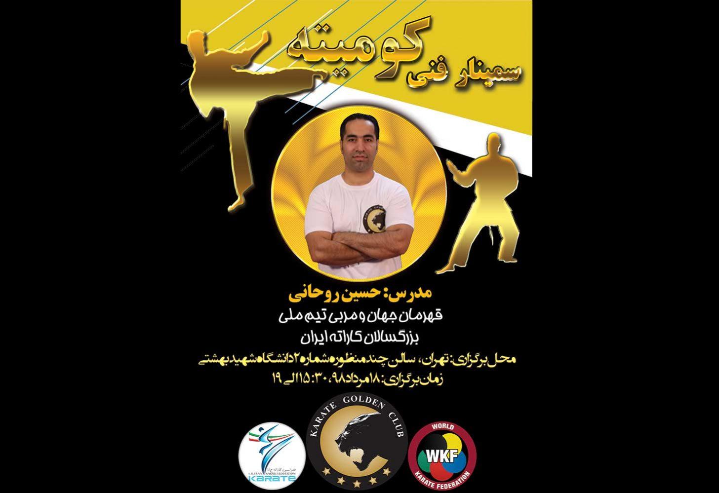 سمینار تخصصی کومیته باشگاه طلایی کاراته